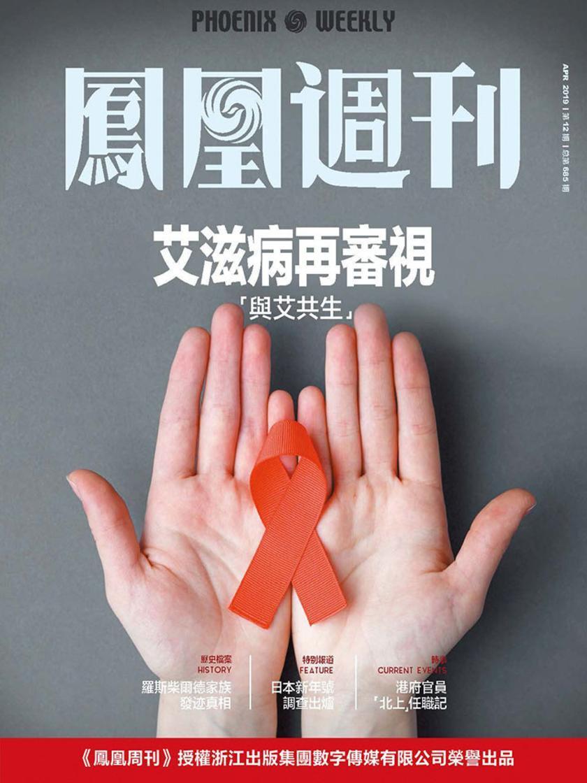 艾滋病再审视 香港凤凰周刊2019年第12期