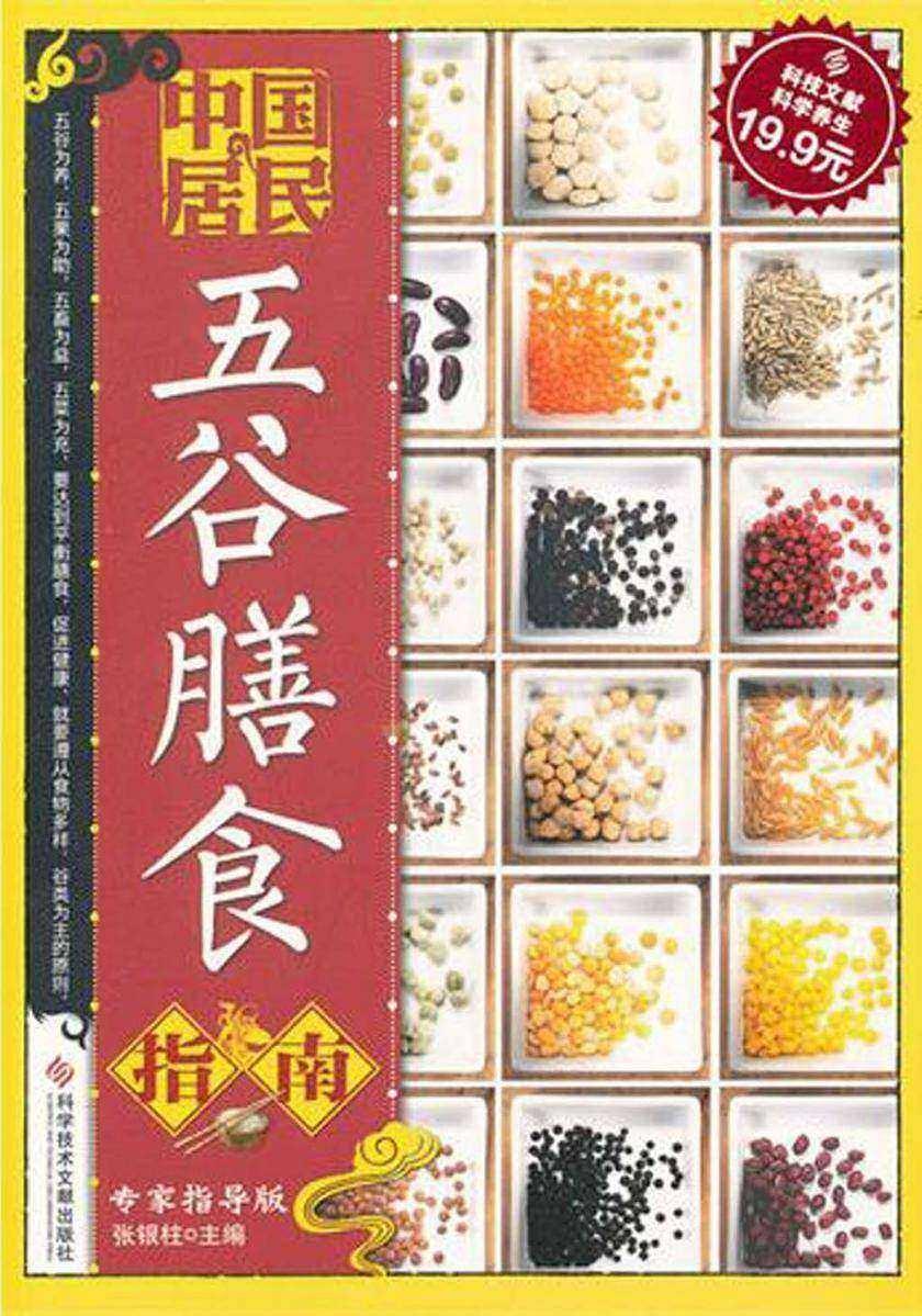中国居民五谷膳食指南