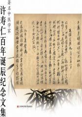 著名中医学家许寿仁百年诞辰纪念文集