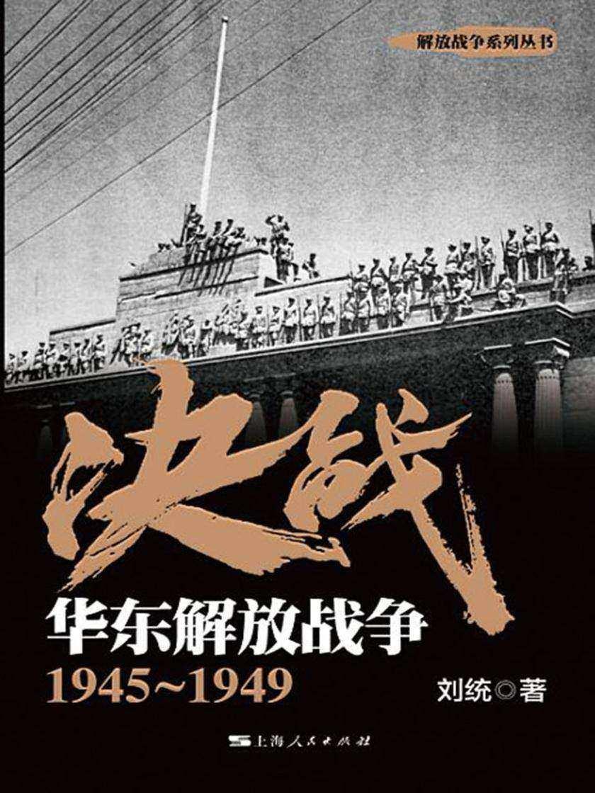决战.华东解放战争:1945~1949