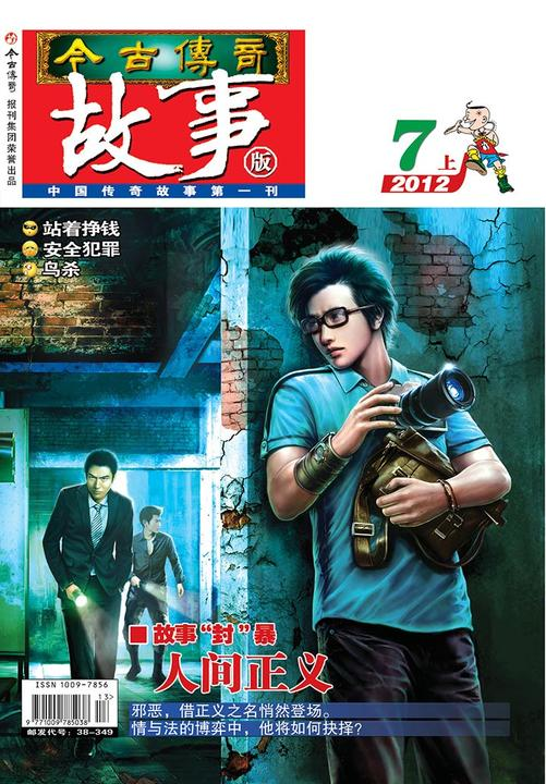 今古传奇·故事版(2012年7月上)(电子杂志)