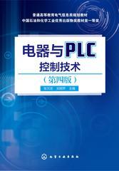 电器与PLC控制技术