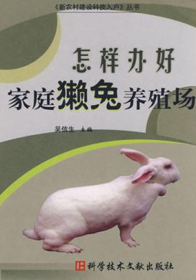 怎样办好家庭獭兔养殖场