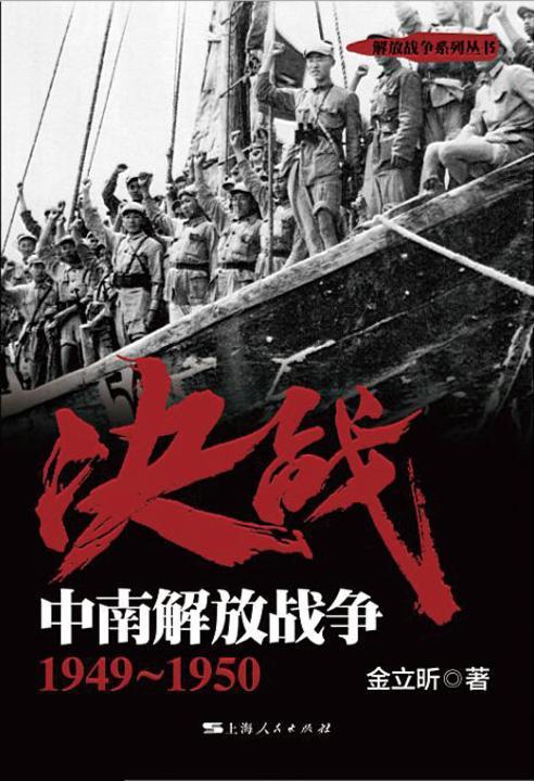 决战.中南解放战争:1949~1950