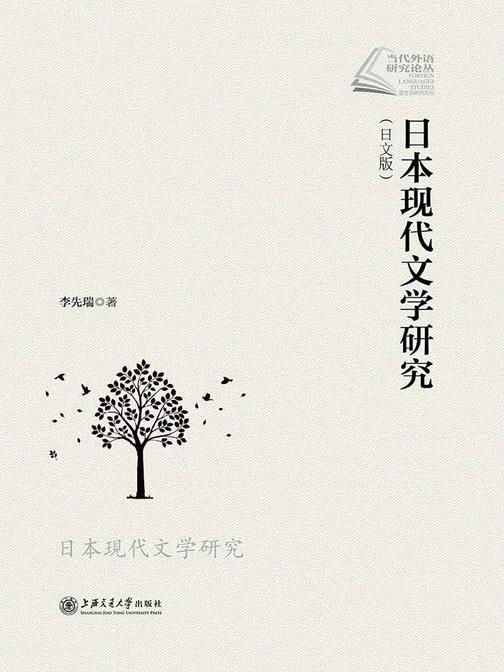 日本现代文学研究(日文版)