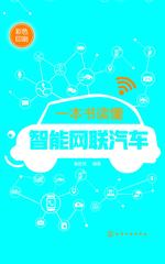 一本书读懂智能网联汽车