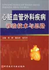 心脏血管外科疾病诊治技术与思路