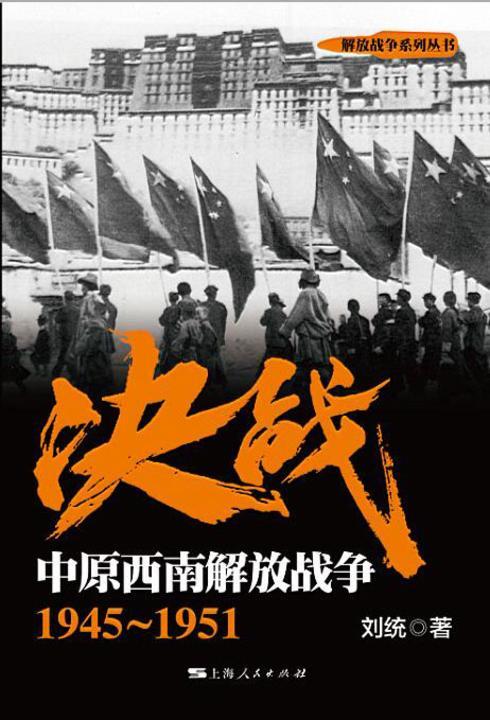 决战.中原西南解放战争:1945~1951