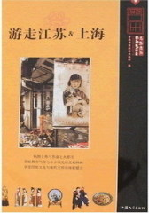 走进江苏-上海(试读本)