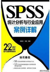 SPSS统计分析与行业应用案例详解(试读本)