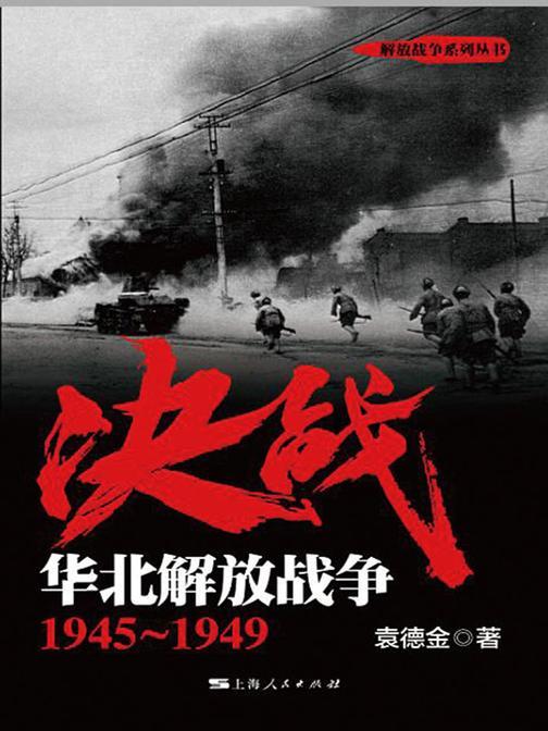 决战.华北解放战争:1945~1949