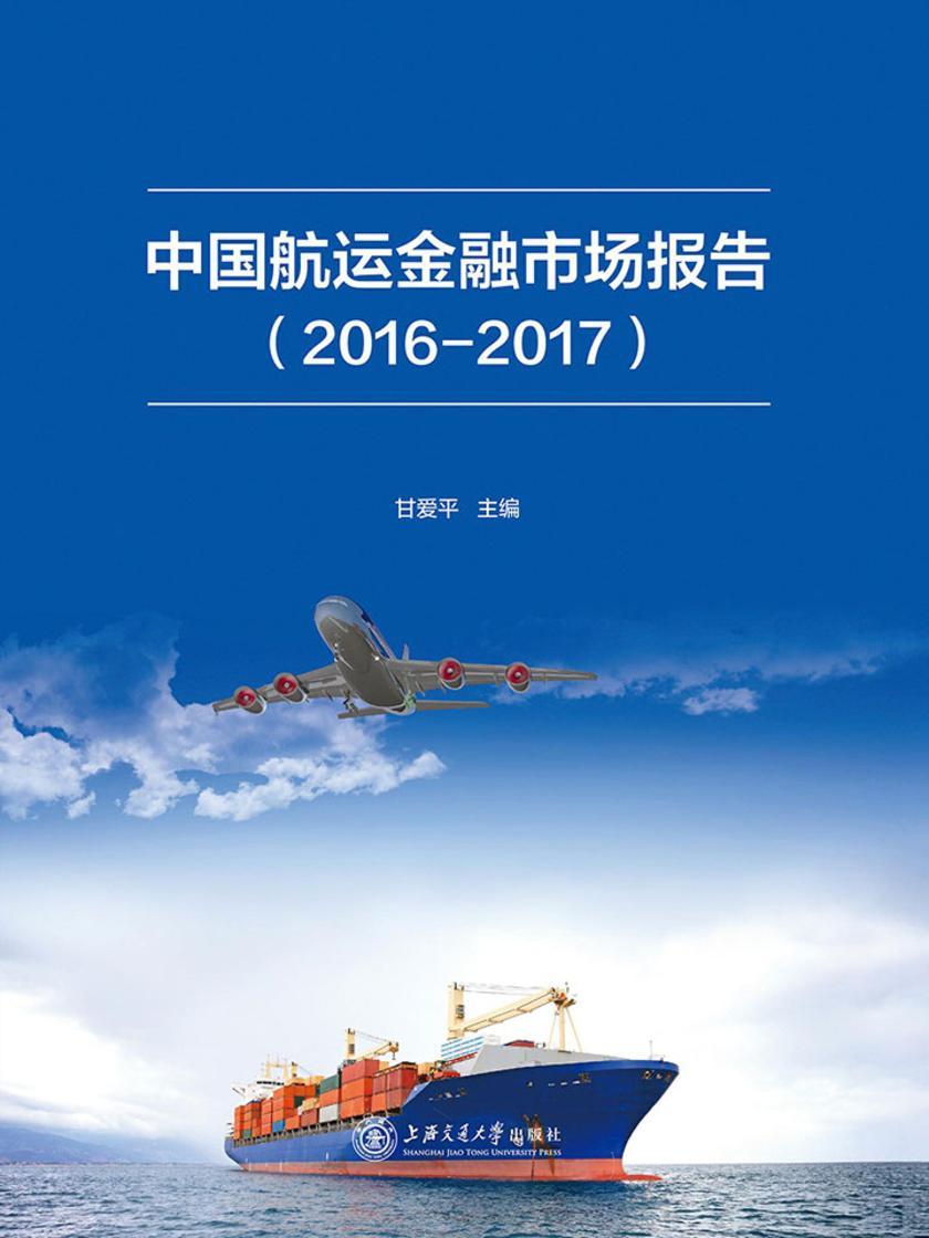 中国航运金融市场报告(2016~2017)