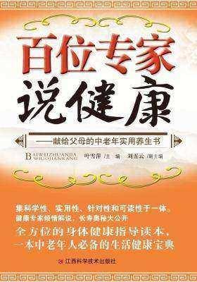 百位专家说健康:献给父母的中老年实用养生书(仅适用PC阅读)