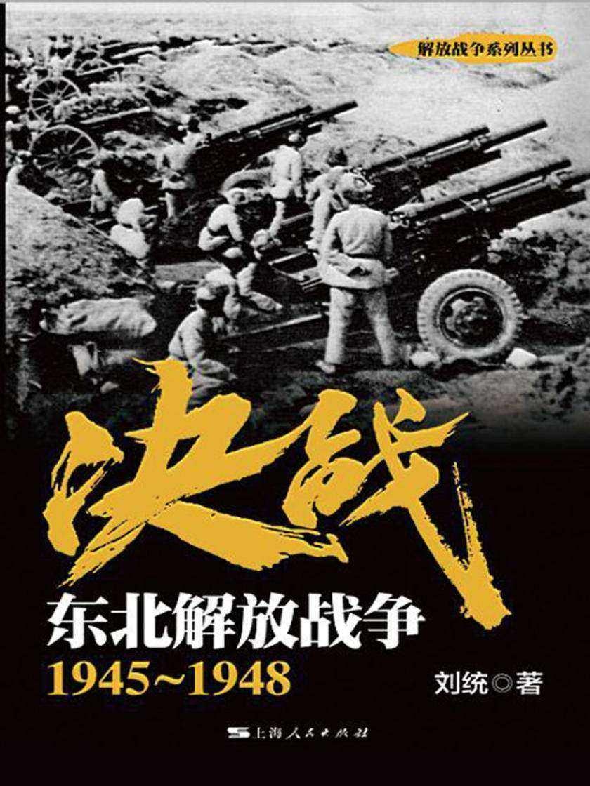 决战.东北解放战争:1945~1948