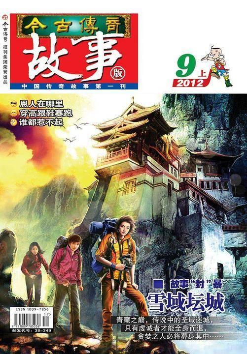 今古传奇·故事版(2012年9月上)(电子杂志)