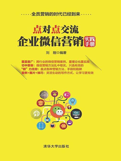 点对点交流——企业微信营销实践手册