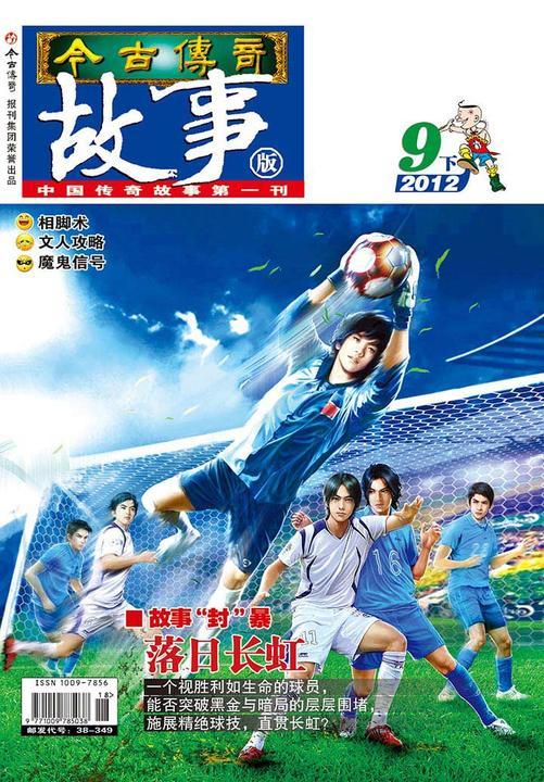 今古传奇·故事版(2012年9月下)(电子杂志)