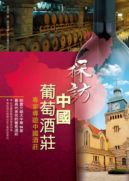 探訪中國葡萄酒莊(仅适用PC阅读)