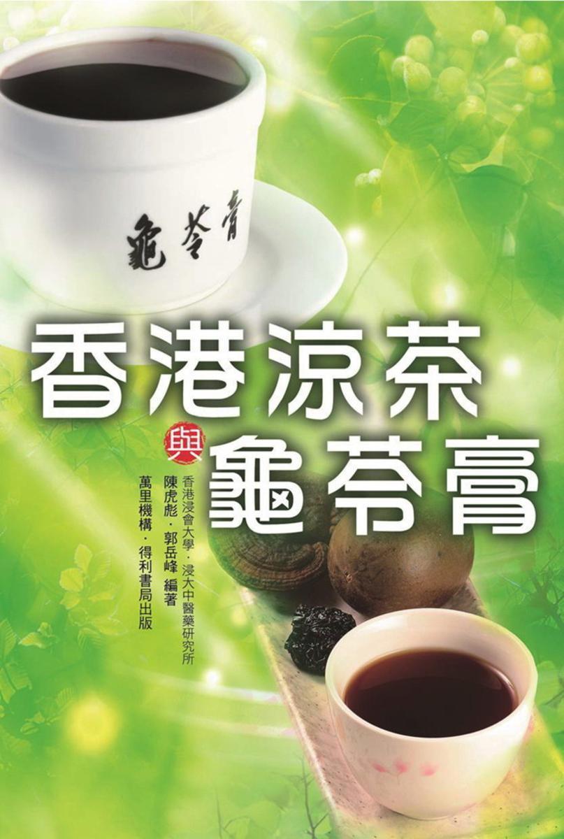 香港涼茶與龜苓膏