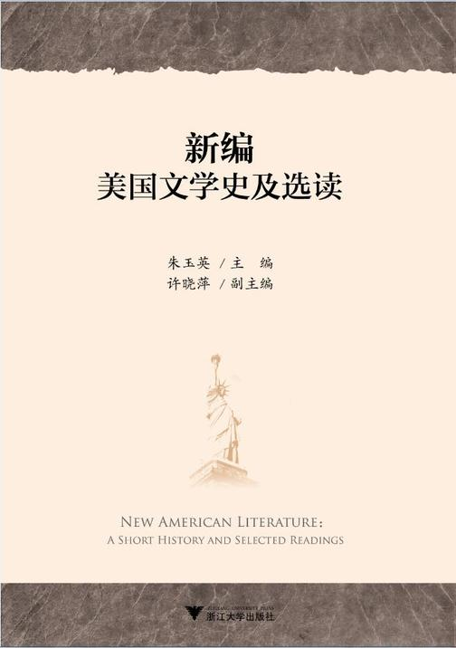 新编美国文学史及选读