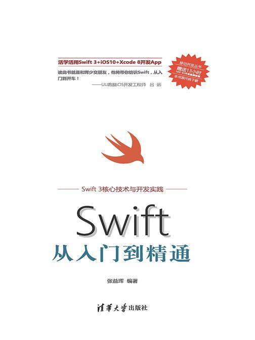 Swift从入门到精通