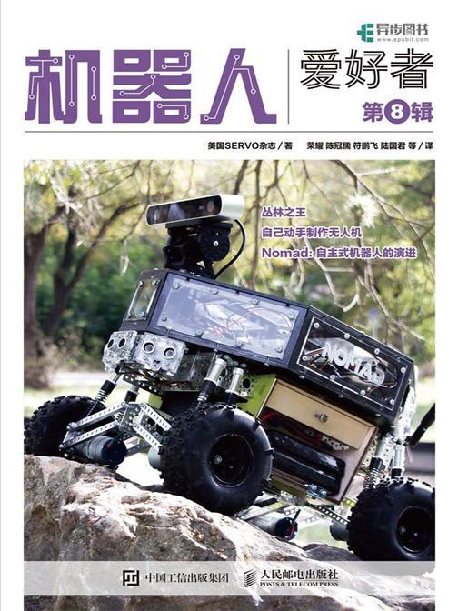 机器人爱好者 第8辑