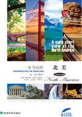 一本书玩转北美-英汉对照(试读本)