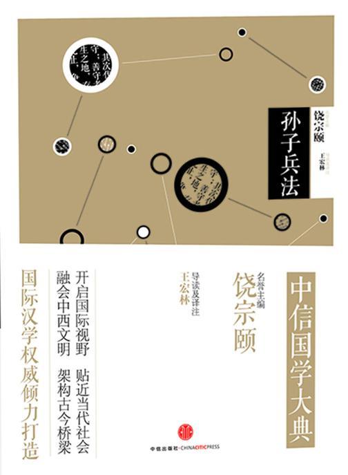 中信国学大典·孙子兵法