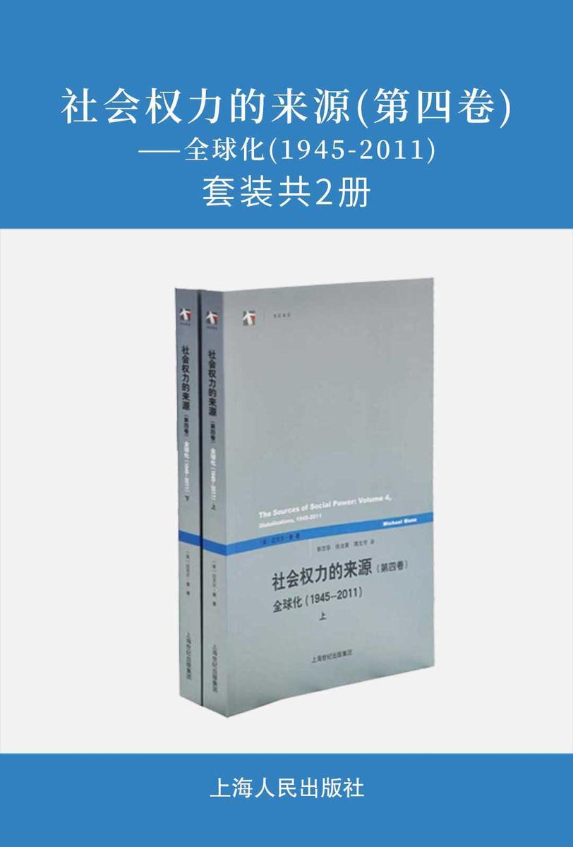 社会权力的来源(第四卷)——全球化(1945-2011)