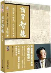 商贾智慧:透析古代商人智慧  书(试读本)