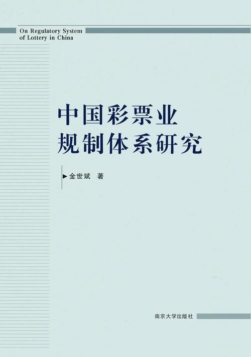 中国*业规制体系研究