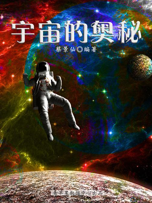 奥秘世界知识文库(10本)——宇宙的奥秘
