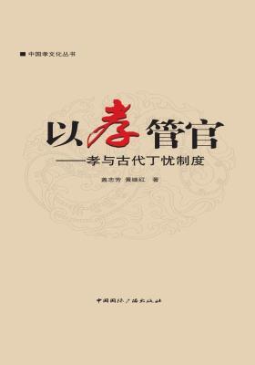 中国孝文化丛书以孝管官