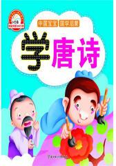 中国宝宝国学启蒙——学唐诗(仅适用PC阅读)