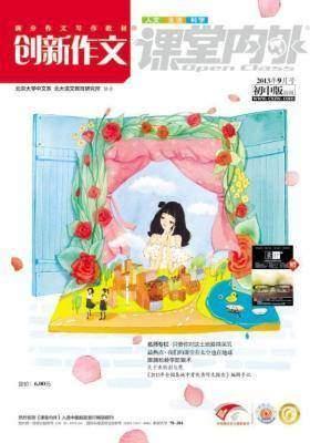 2013.9创新作文初中版(电子杂志)(仅适用PC阅读)