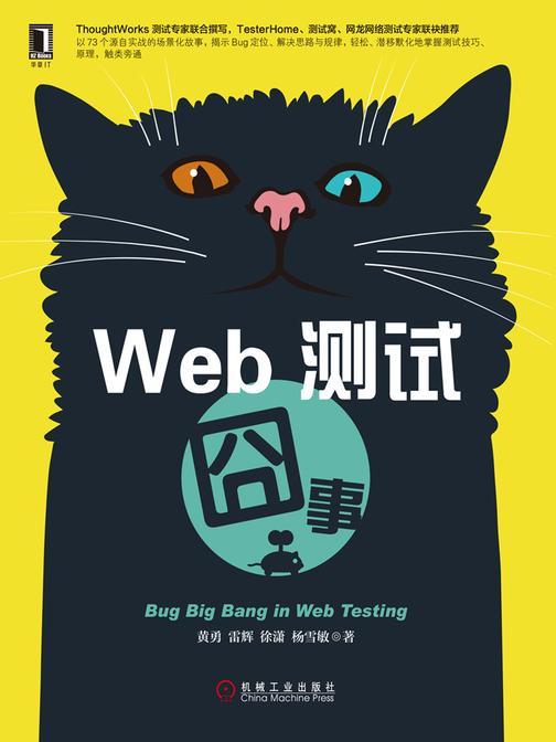 Web测试囧事