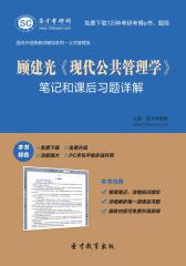 圣才学习网·顾建光《现代公共管理学》笔记和课后习题详解(仅适用PC阅读)