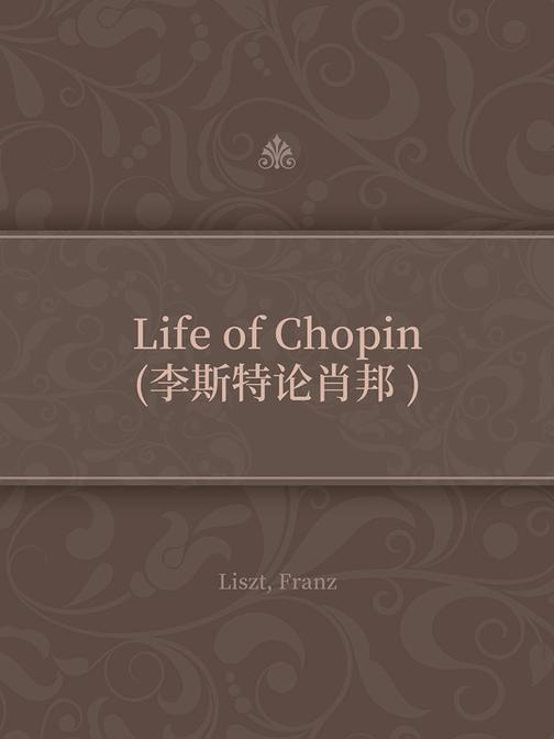 Life of Chopin(李斯特论肖邦 )