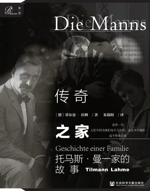 传奇之家;托马斯·曼一家的故事【诺贝尔文学奖得主的家庭秘辛,从纳粹阴影到冷战结束的八段悲喜人生】 (索恩系列)