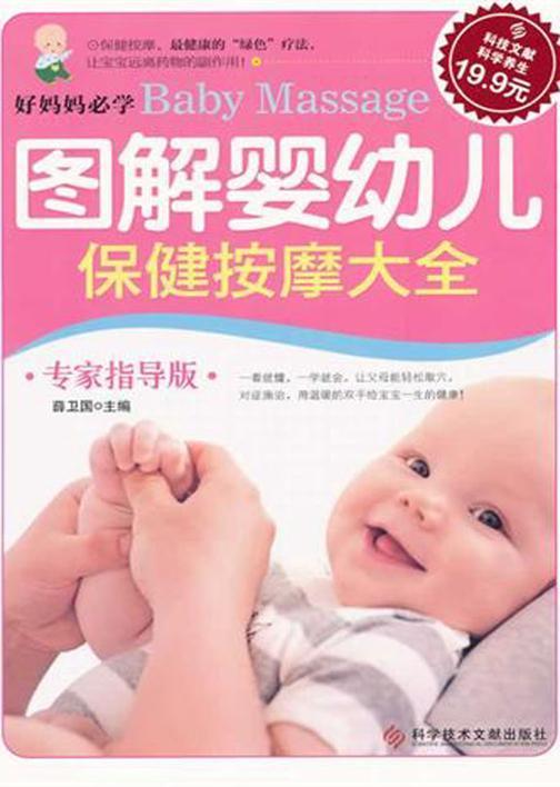 图解婴幼儿保健按摩大全
