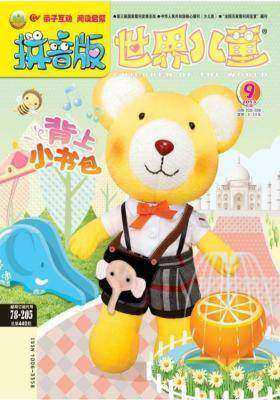 2013.9世界儿童拼音版(电子杂志)(仅适用PC阅读)