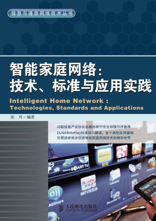 智能家庭网络:技术、标准与应用实践