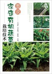 图说家庭有机蔬菜栽培技术