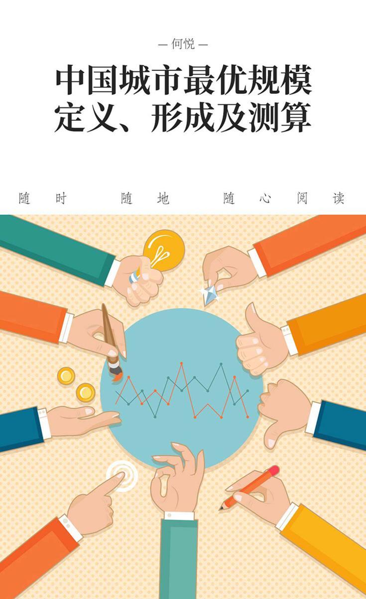 中国城市最优规模:定义、形成及测算