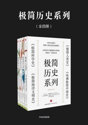 极简历史系列:极简人类史+极简科学史+极简海洋文明史+哈佛极简中国史(套装共4册)