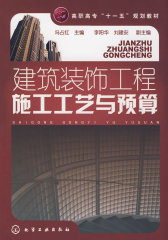 建筑装饰工程施工工艺与预算(冯占红)(试读本)