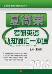 夏徛荣2013考研英语认知词汇一本通(试读本)