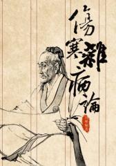 伤寒杂病论(中华实用方剂大典)