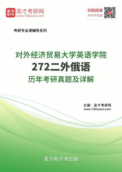 对外经济贸易大学英语学院272二外俄语历年考研真题及详解