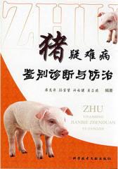 猪疑难病鉴别诊断与防治